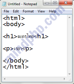บทที่ 2 วิธีการเขียนภาษา HTML โดยใช้ Notepad หรือ TextEdit