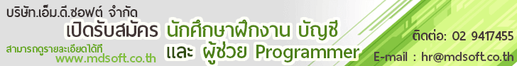 รับสมัครนักศึกษาทดลองงาน โปรแกรมเมอร์
