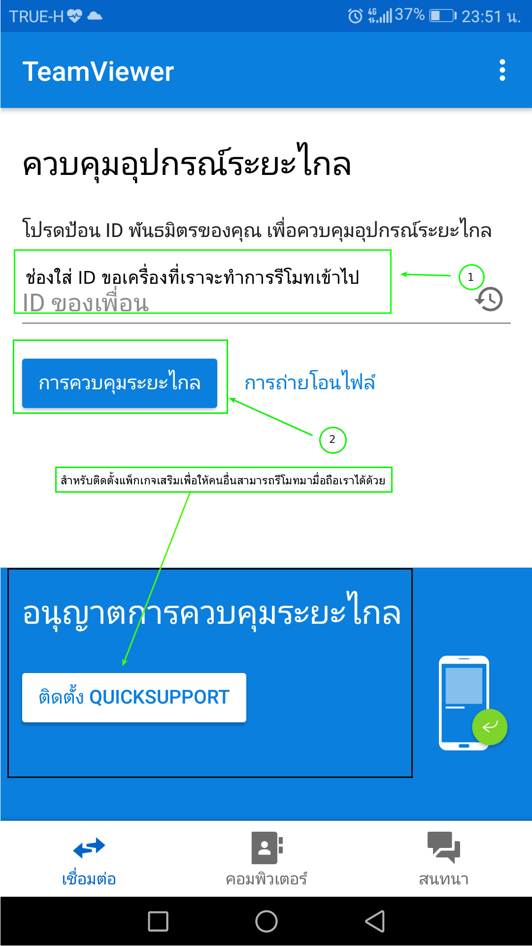 TeamViewer_on_mobile
